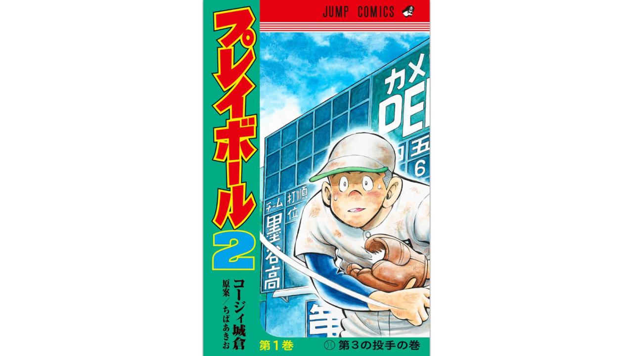 新刊 最 ボール プレイ 2